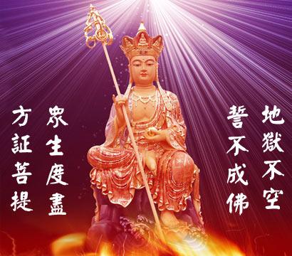 幽冥教主:地藏菩萨